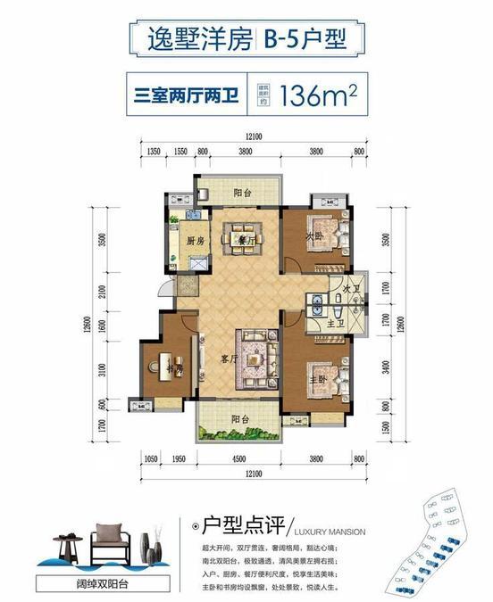 上上城·壹号院逸墅洋房 B-5户型-3室2厅户型图