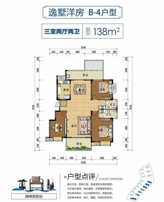上上城·壹号院逸墅洋房 B-4户型-3室2厅户型图