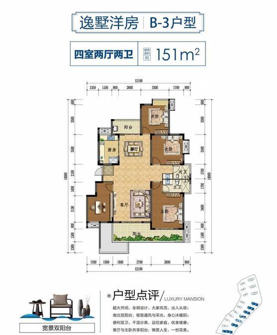 上上城·壹号院逸墅洋房 B-3户型-4室2厅户型图