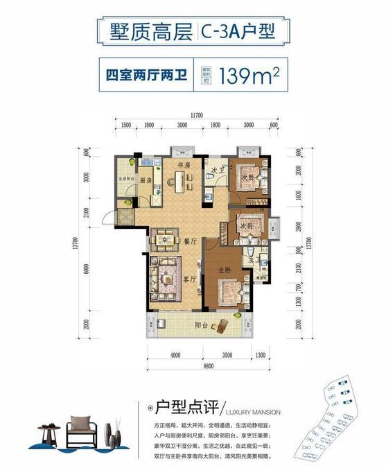 上上城·壹号院墅质高层 C-3A-4室2厅户型图