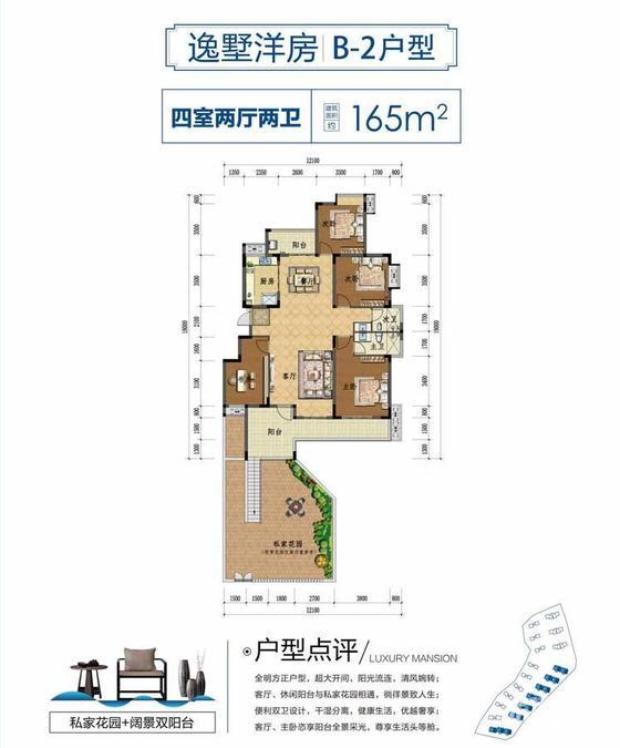 上上城·壹号院逸墅洋房 B-2户型-4室2厅户型图