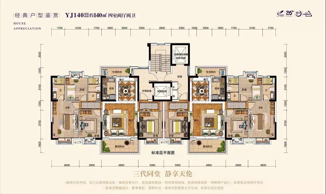 碧桂园城央壹品碧桂园城央壹品YJ140户型图-4室2厅户型图
