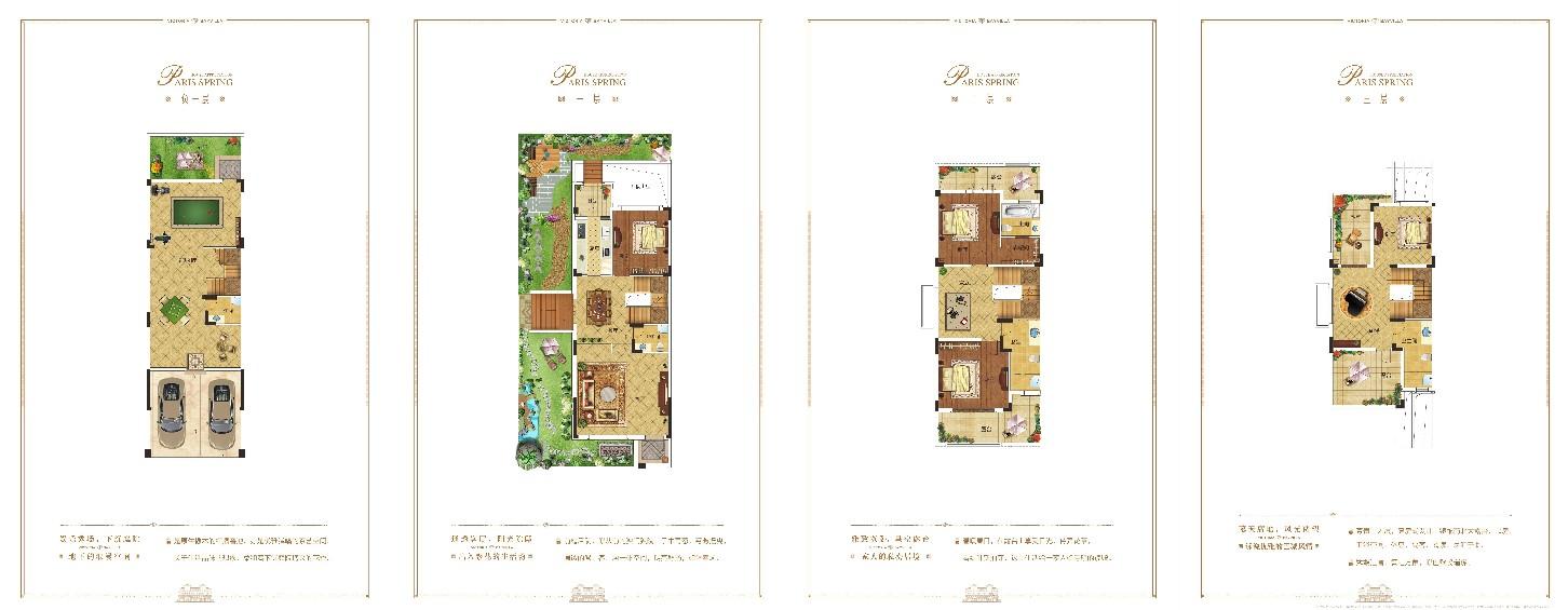维多利亚港湾35#联排-4室3厅户型图