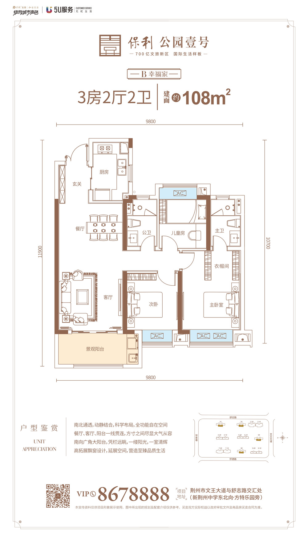 保利公园壹号B户型-2室2厅户型图