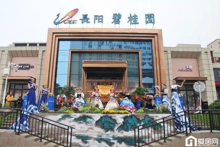 长阳碧桂园实景图