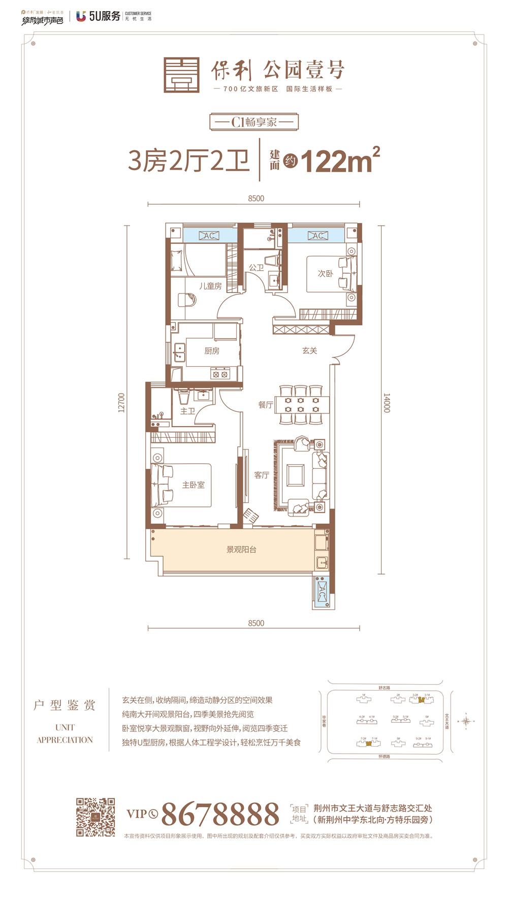保利公园壹号C1户型-3室3厅户型图