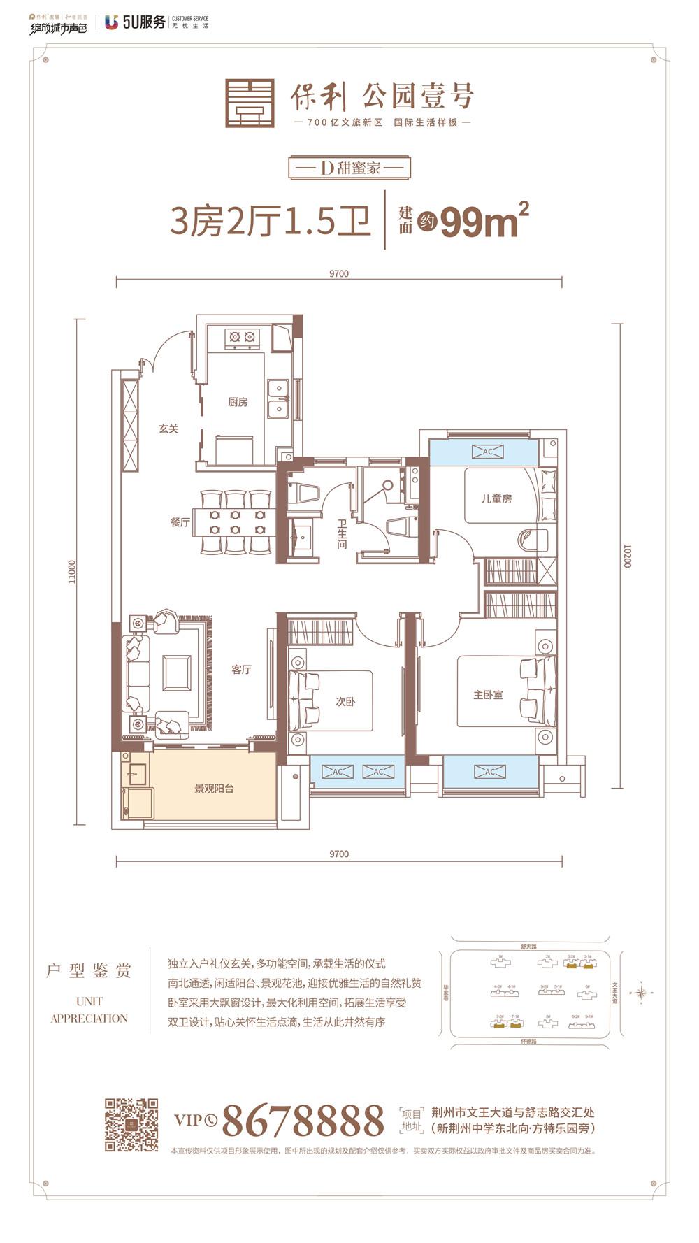 保利公园壹号D户型-2室2厅户型图