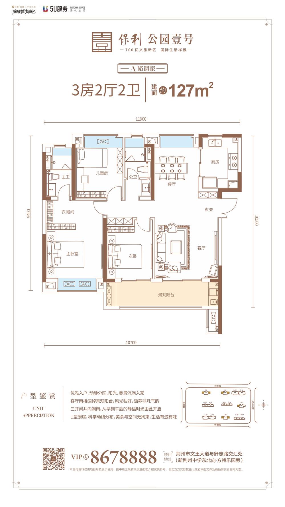 保利公园壹号A户型-3室2厅户型图
