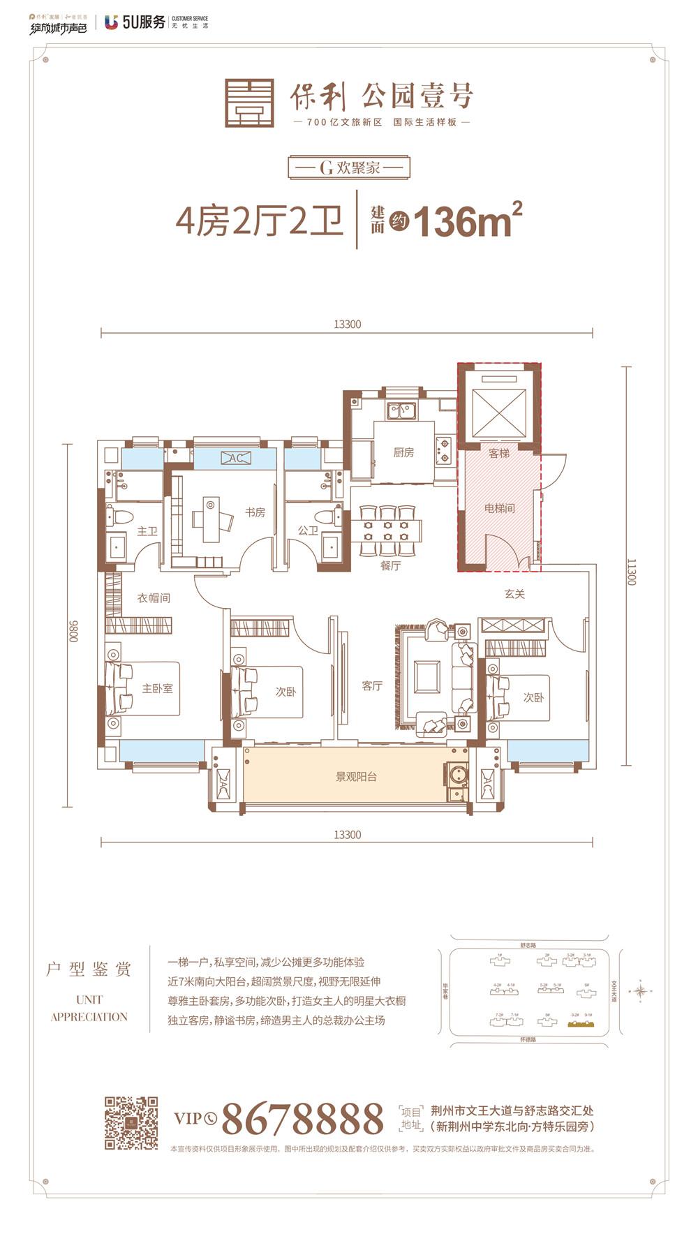 保利公园壹号G户型-4室2厅户型图