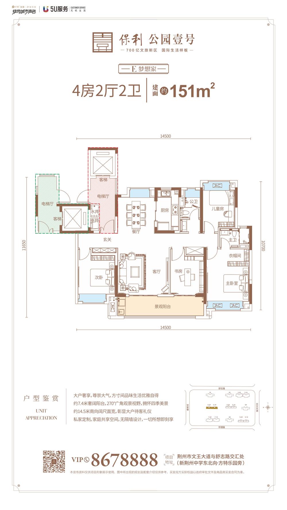 保利公园壹号E户型-4室2厅户型图