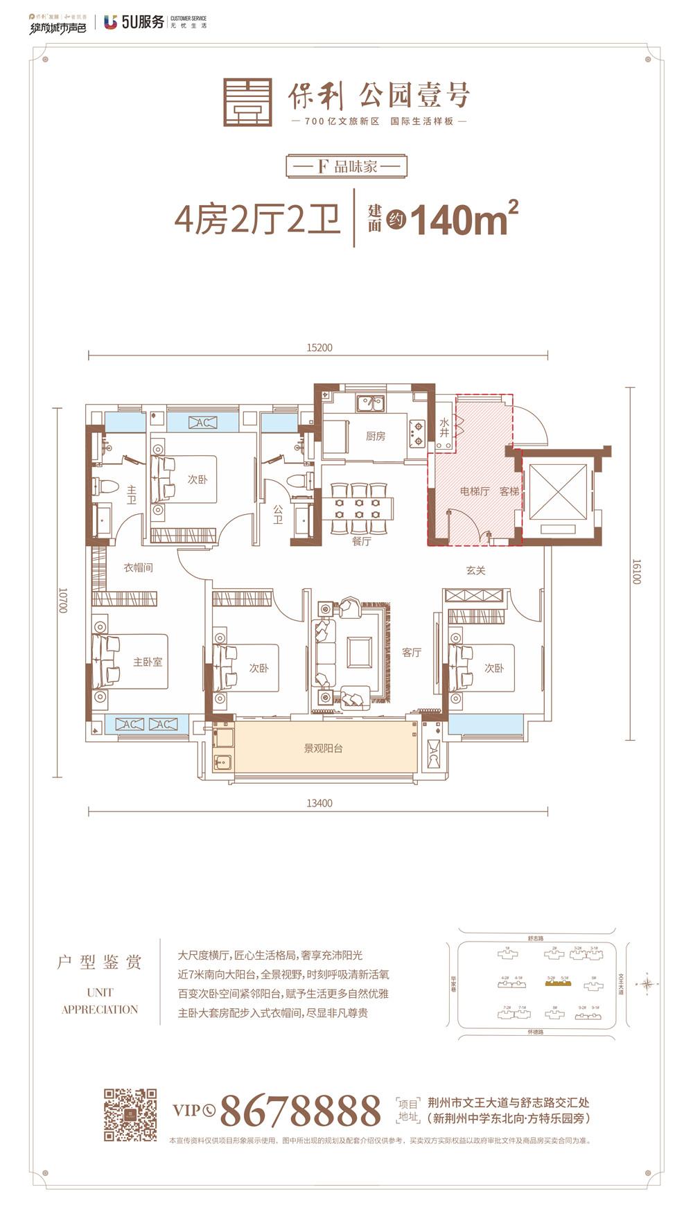 保利公园壹号F户型-4室2厅户型图