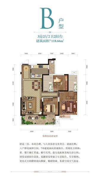 高投·德邻院B户型-3室2厅户型图