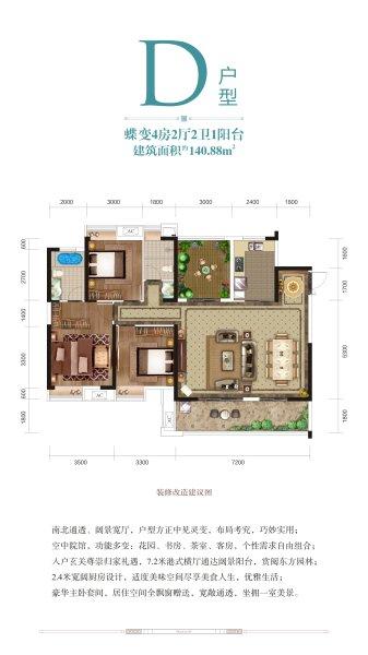高投·德邻院D户型-4室2厅户型图