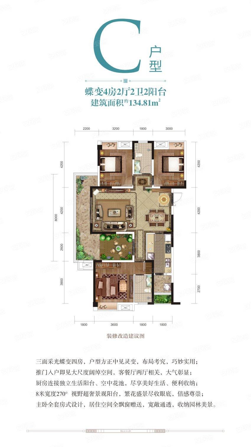 高投·德邻院C户型-4室2厅户型图