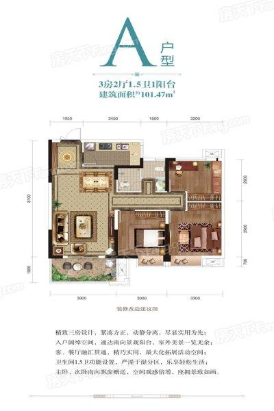 高投·德邻院A户型图-3室2厅户型图
