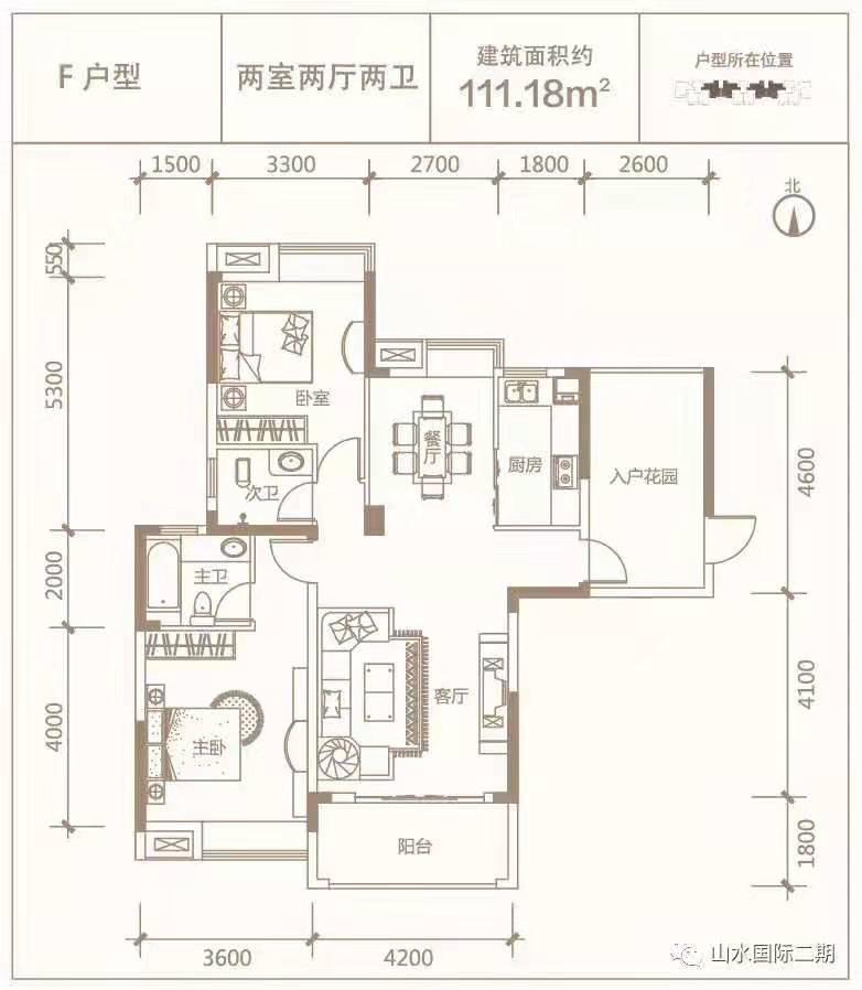山水国际二期山水国际F户型-2室2厅户型图
