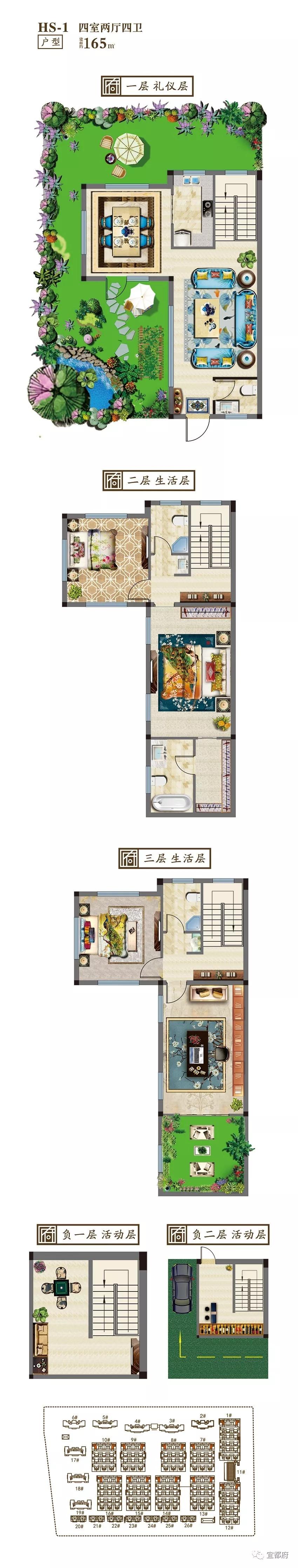 华景宜都府华景宜都府HS-1户型-4室2厅户型图