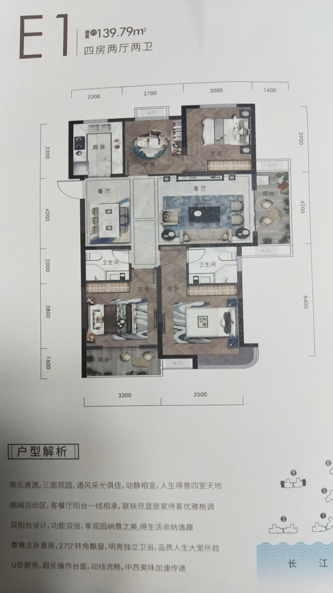 山水如画山水如画E1户型-4室2厅户型图